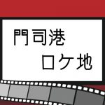 門司港ロケ地