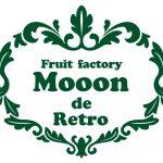 Fruit factory Mooon De Retro門司港店