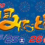 門司みなと祭り2019