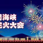 第32回 関門海峡花火大会
