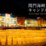 関門海峡キャンドルナイト2019